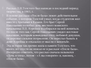 Рассказ Л.Н.Толстого был написан в последний период творчества, в 1903, г. В