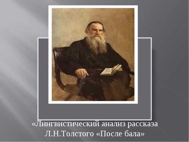 «Лингвистический анализ рассказа Л.Н.Толстого «После бала»