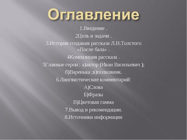 1.Введение . 2Цель и задачи . 3.История создания рассказа Л.Н.Толстого «После...