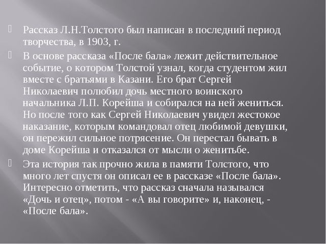 Рассказ Л.Н.Толстого был написан в последний период творчества, в 1903, г. В...