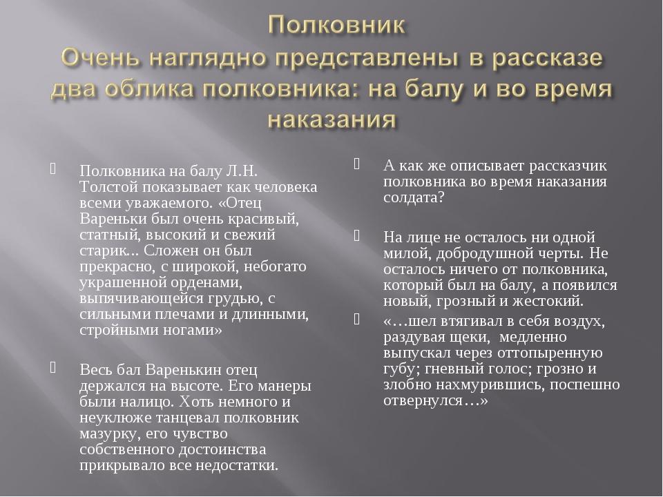 Полковника на балу Л.Н. Толстой показывает как человека всеми уважаемого. «От...
