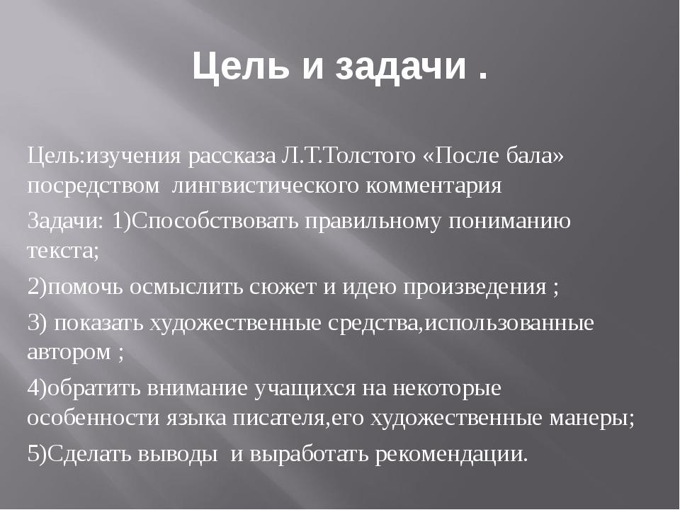 Цель и задачи . Цель:изучения рассказа Л.Т.Толстого «После бала» посредством...
