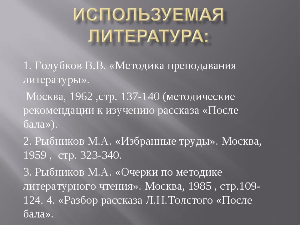 1. Голубков В.В. «Методика преподавания литературы». Москва, 1962 ,стр. 137-1...