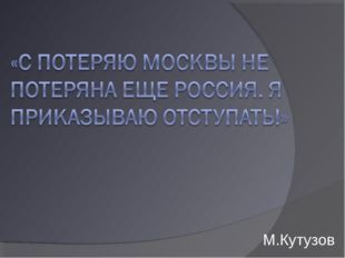 М.Кутузов