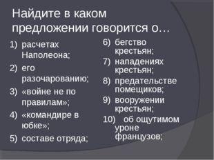 Найдите в каком предложении говорится о… 1)расчетах Наполеона; 2)его разоча