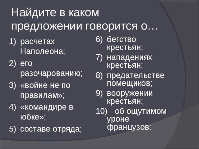 Найдите в каком предложении говорится о… 1)расчетах Наполеона; 2)его разоча...
