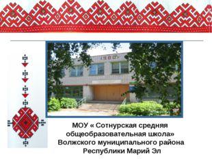 МОУ «Сотнурская средняя общеобразовательная школа» Волжского муниципального р