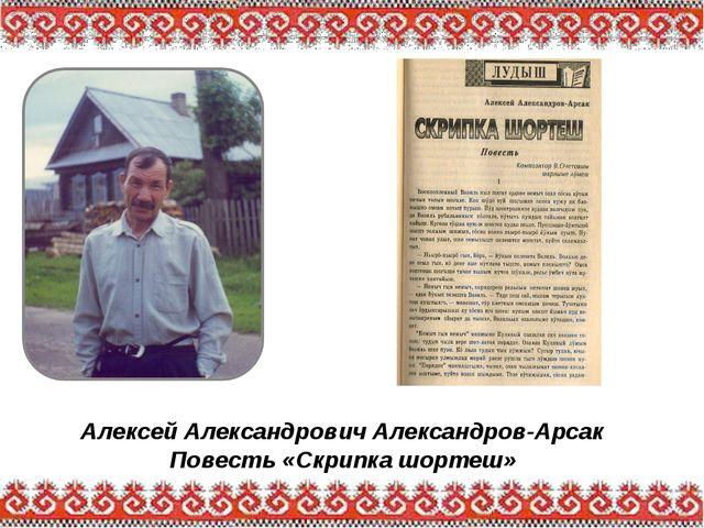 Алексей Александрович Александров-Арсак Повесть «Скрипка шортеш»