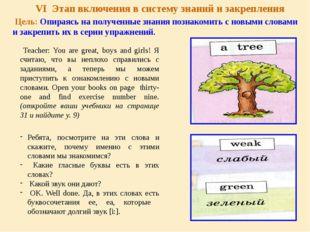 VI Этап включения в систему знаний и закрепления Teacher: You are great, boy