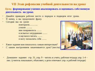 VII Этап рефлексии учебной деятельности на уроке Цель: формирование умения а