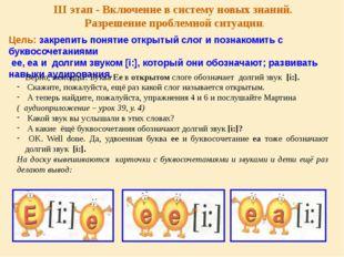 III этап - Включение в систему новых знаний. Разрешение проблемной ситуации.