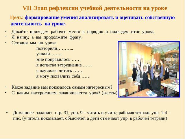 VII Этап рефлексии учебной деятельности на уроке Цель: формирование умения а...