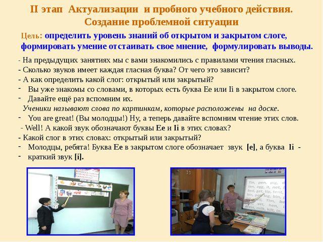 II этап Актуализации и пробного учебного действия. Создание проблемной ситуа...