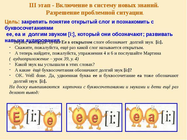 III этап - Включение в систему новых знаний. Разрешение проблемной ситуации....
