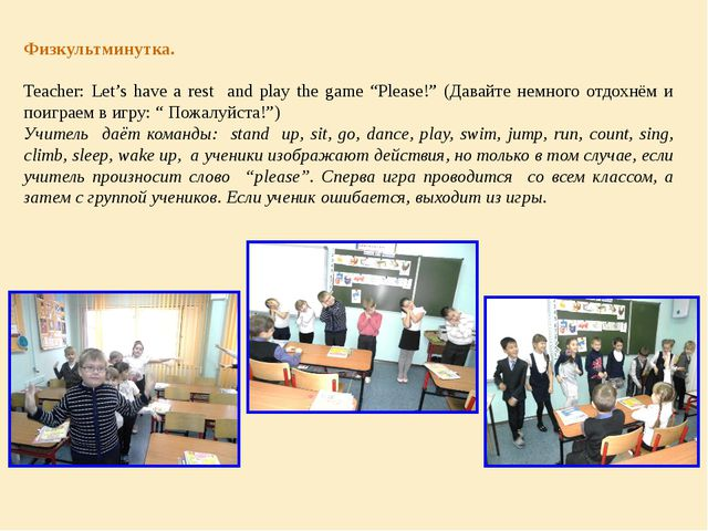 """Физкультминутка. Teacher: Let's have a rest and play the game """"Please!"""" (Дава..."""