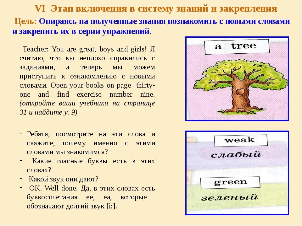 VI Этап включения в систему знаний и закрепления Teacher: You are great, boy...