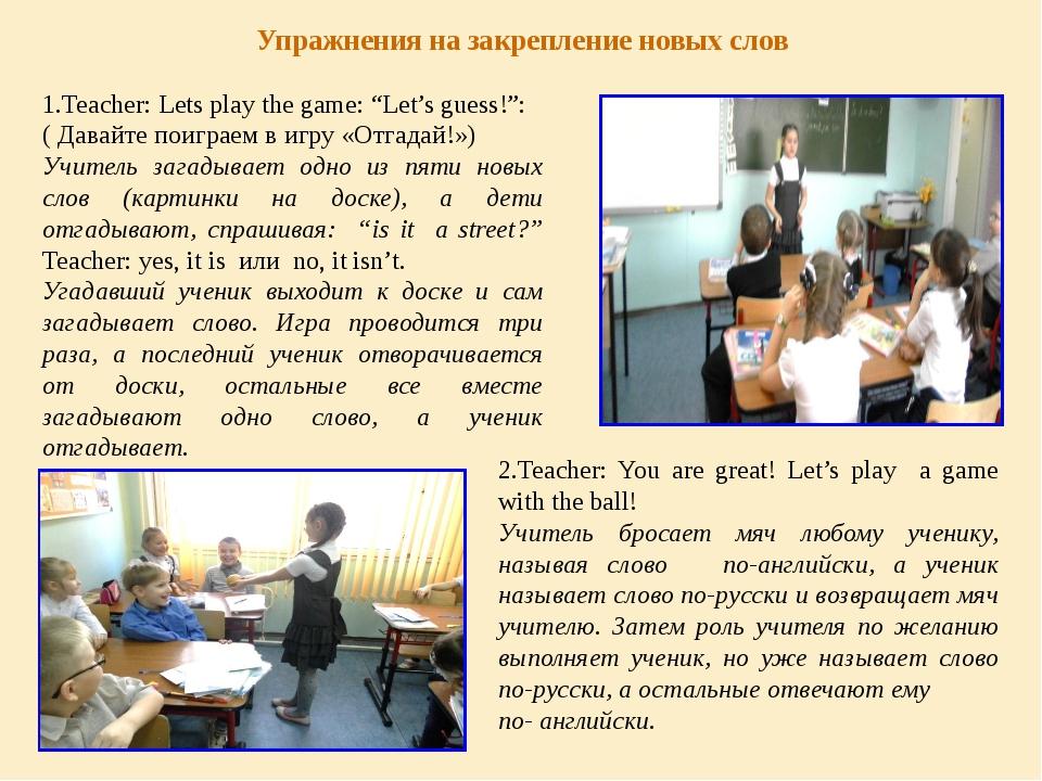 """Упражнения на закрепление новых слов 1.Teacher: Lets play the game: """"Let's gu..."""