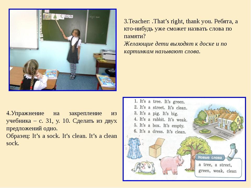 3.Teacher: .That's right, thank you. Ребята, а кто-нибудь уже сможет назвать...