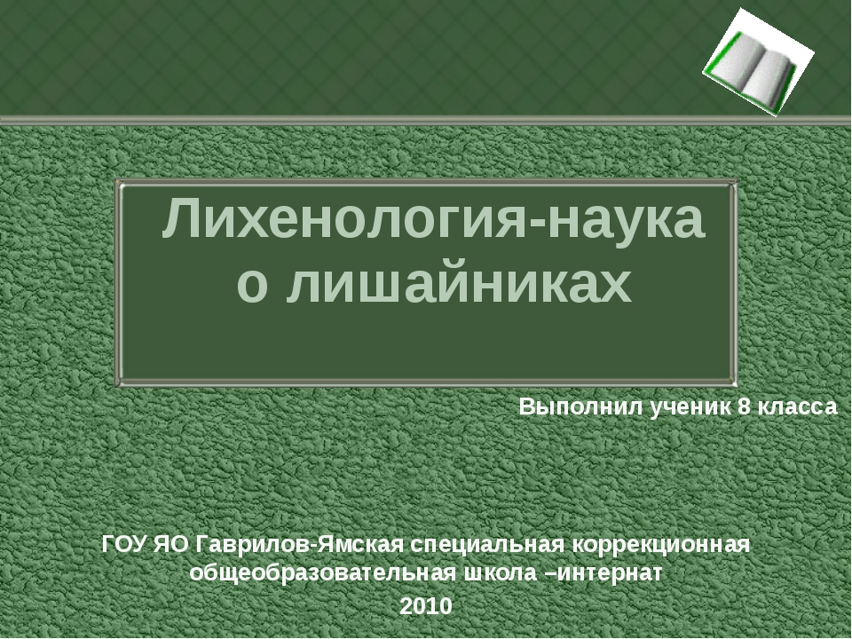 Лихенология-наука о лишайниках Выполнил ученик 8 класса ГОУ ЯО Гаврилов-Ямска...