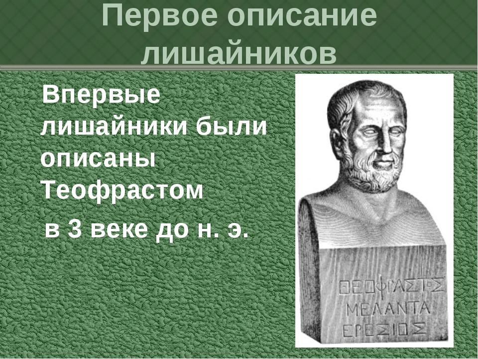 Первое описание лишайников Впервые лишайники были описаны Теофрастом в 3 веке...