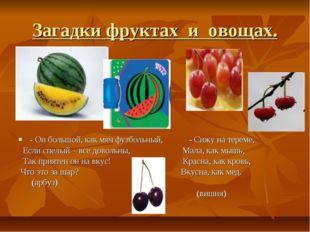 Загадки фруктах и овощах. - Он большой, как мяч футбольный, - Сижу на тереме