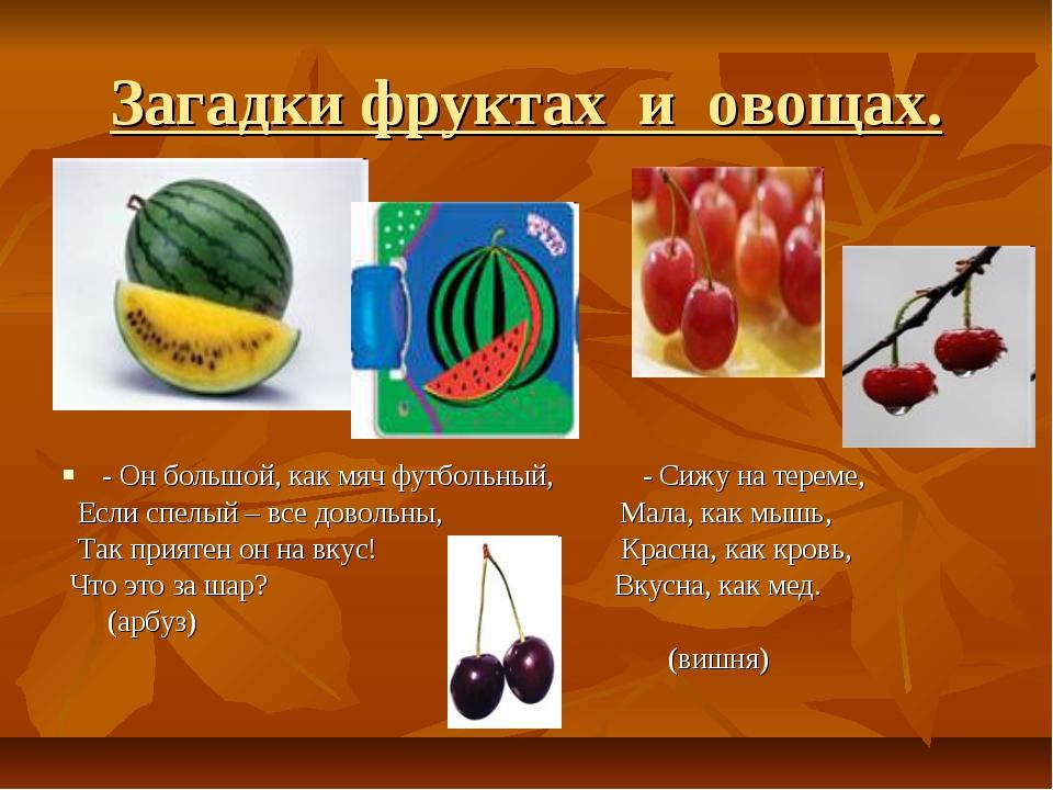 Загадки фруктах и овощах. - Он большой, как мяч футбольный, - Сижу на тереме...