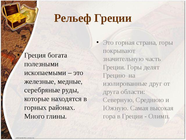 Рельеф Греции Греция богата полезными ископаемыми – это железные, медные, сер...