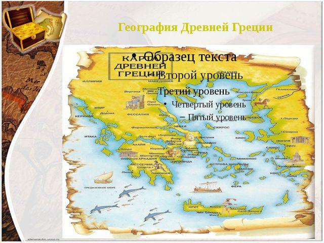 География Древней Греции