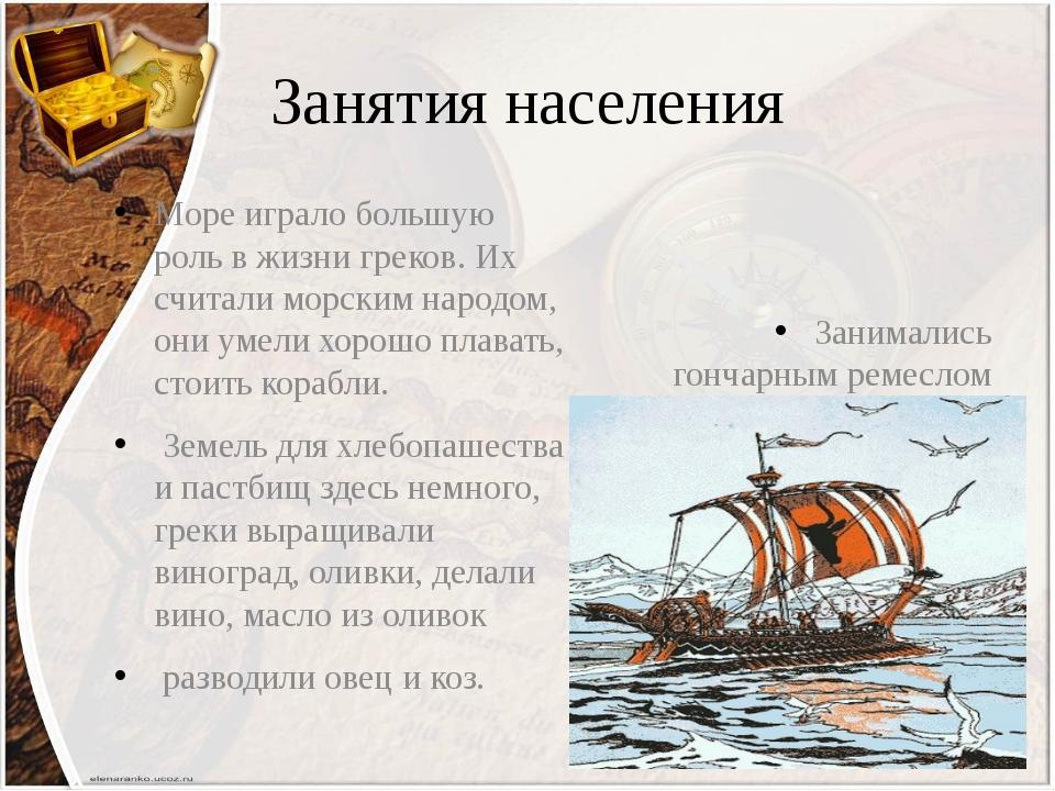Занятия населения Море играло большую роль в жизни греков. Их считали морским...