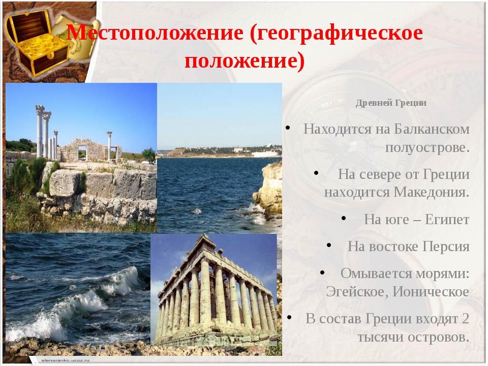 Местоположение (географическое положение) Древней Греции Находится на Балканс...