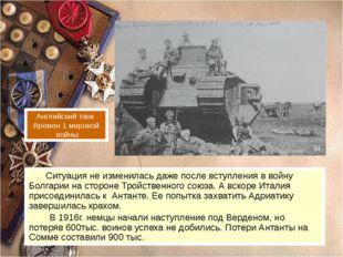 Английский танк Времен 1 мировой войны Ситуация не изменилась даже после всту