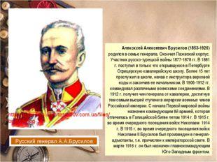 Русский генерал А.А.Брусилов Алексксей Алексеевич Брусилов (1853-1926) родилс