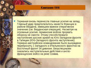 Кампания 1916 Германия вновь перенесла главные усилия на запад. Главный удар