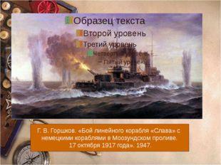 Г. В. Горшков. «Бой линейного корабля «Слава» с немецкими кораблями в Моозун