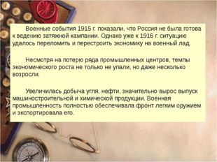 Военные события 1915 г. показали, что Россия не была готова к ведению затяжн