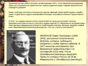 Поражение русских войск в весенне-летней кампании 1915 г. стало причиной разо