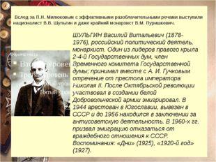 Вслед за П.Н. Милюковым с эффективными разоблачительными речами выступили на