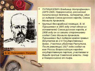 ПУРИШʘЕВИЧ Владимир Митрофанович (1870-1920, Новороссийск), российский полит