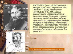 РАСПУТИН Григорий Ефимович (9 января 1869, село Покровское, близ Тюмени — 19