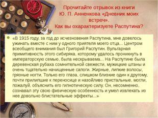 Прочитайте отрывок из книги Ю. П. Анненкова «Дневник моих встреч». Как вы оха