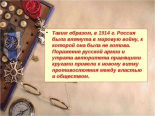 Таким образом, в 1914 г. Россия была втянута в мировую войну, к которой она