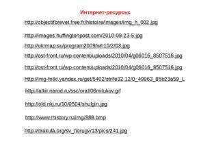 Интернет-ресурсы: http://objectifbrevet.free.fr/histoire/images/img_h_002.jpg