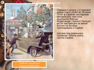 Поводом к началу 1-й мировой войны стало убийство 28 июня 1914г. в Сараево н