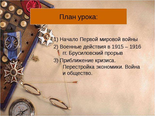 1) Начало Первой мировой войны 2) Военные действия в 1915 – 1916 гг. Брусилов...