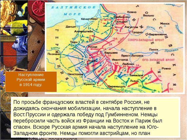 По просьбе французских властей в сентябре Россия, не дожидаясь окончания моби...