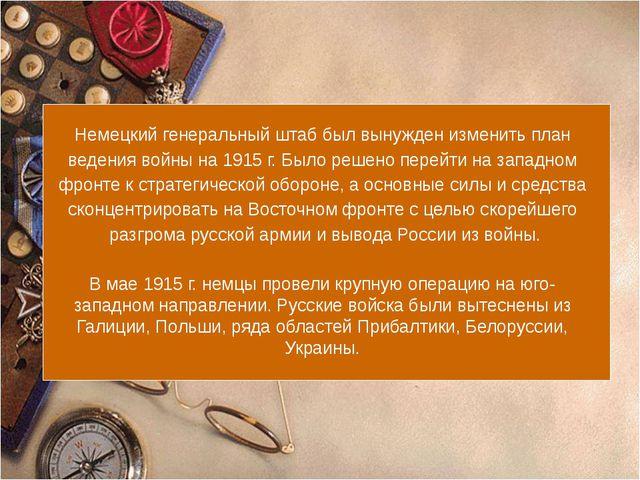 Немецкий генеральный штаб был вынужден изменить план ведения войны на 1915 г...
