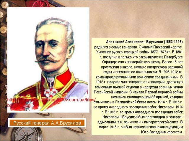 Русский генерал А.А.Брусилов Алексксей Алексеевич Брусилов (1853-1926) родилс...