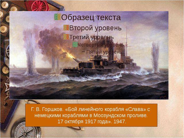 Г. В. Горшков. «Бой линейного корабля «Слава» с немецкими кораблями в Моозун...