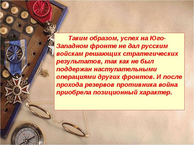 Таким образом, успех на Юго-Западном фронте не дал русским войскам решающих...