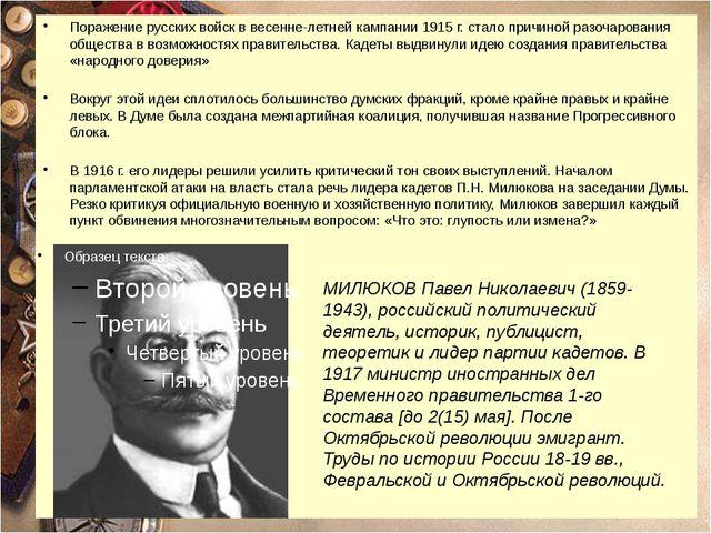 Поражение русских войск в весенне-летней кампании 1915 г. стало причиной разо...